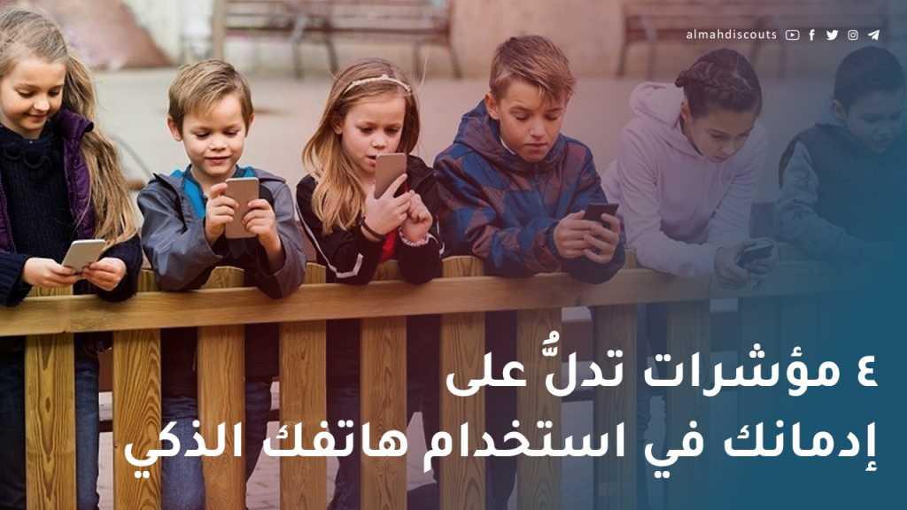 4 مؤشرات تدلُّ على إدمانك في استخدام هاتفك الذكي
