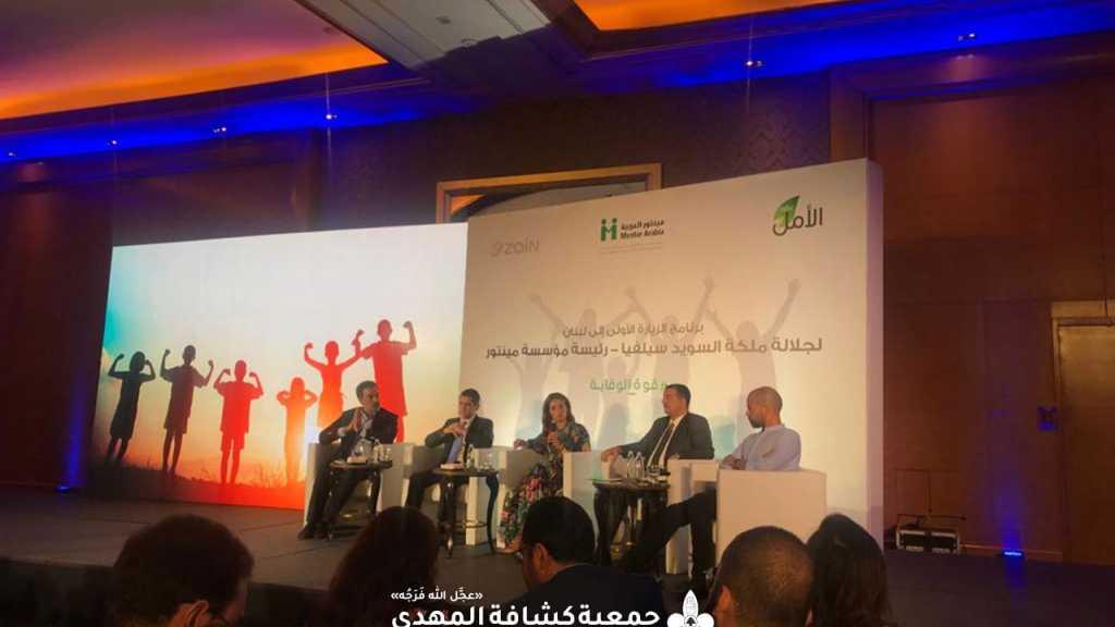 مفوضية تنمية المجتمع تشارك في لقاء جمعية مينتور العربية في بيروت