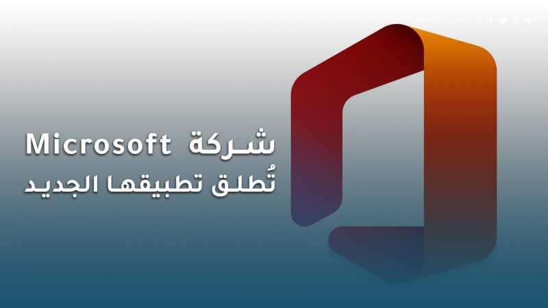 شركة Microsoft تُعلن عن تطبيق Office الشامل والجديد