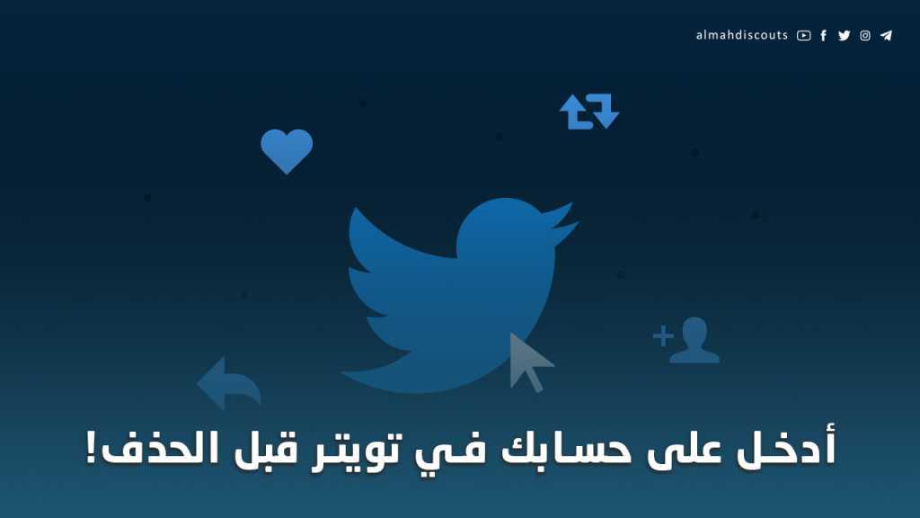 أدخل على حسابك في تويتر قبل الحذف!