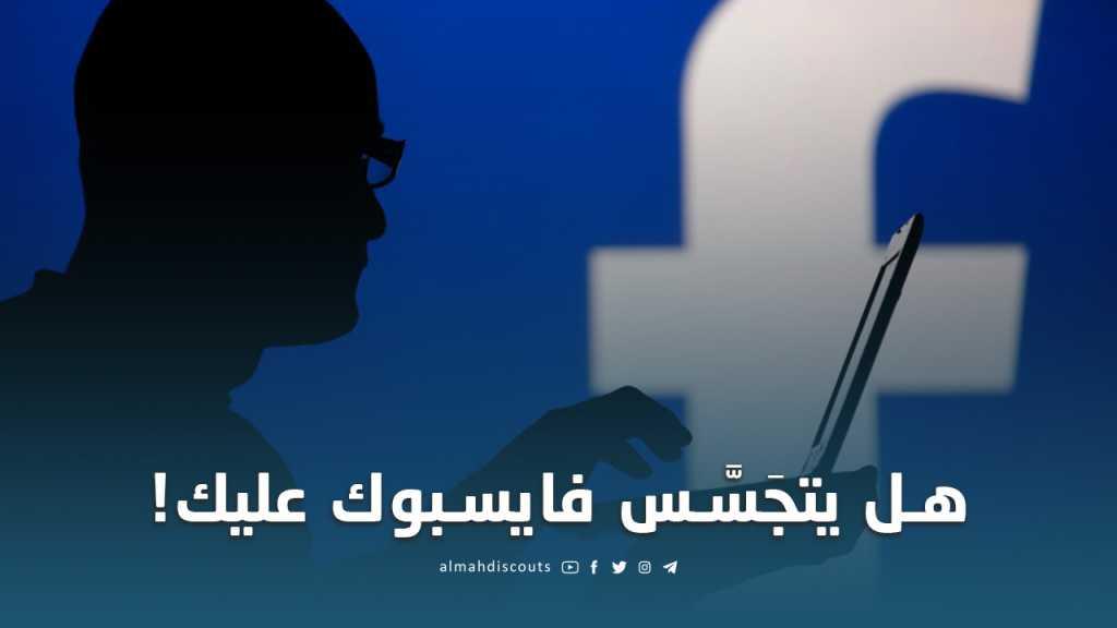 هل يتجَسَّس فايسبوك عليك ؟