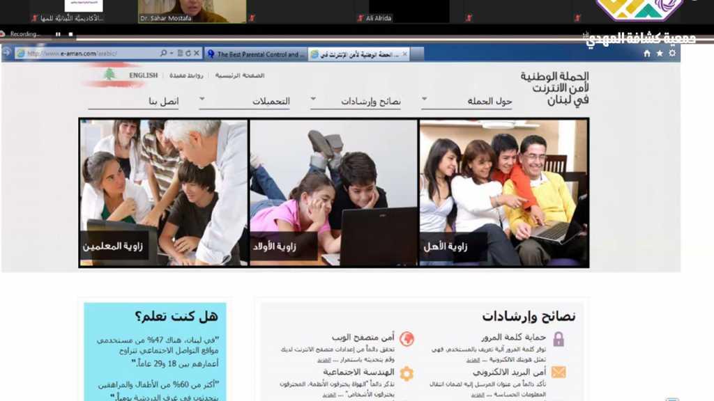 ورشة التربية والحماية في زمن الإنترنت تقيمها مفوضية تنمية المجتمع في الجمعية بالتعاون مع جمعية أمان