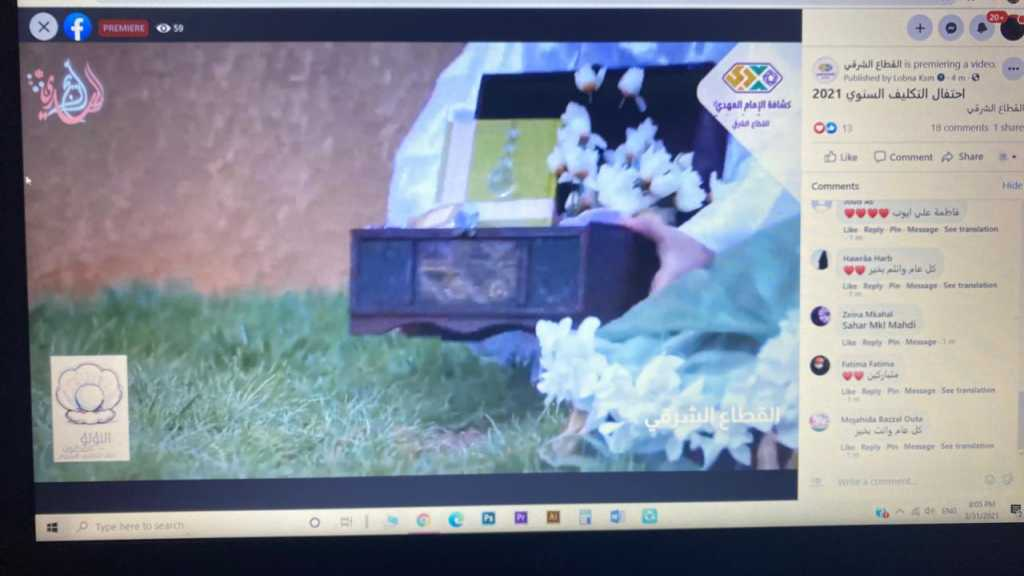 حفل التكليف السنوي في القطاع الشرقي - اريج المهدي