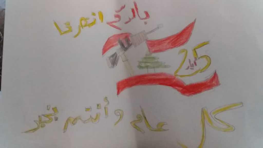 عيد التحرير