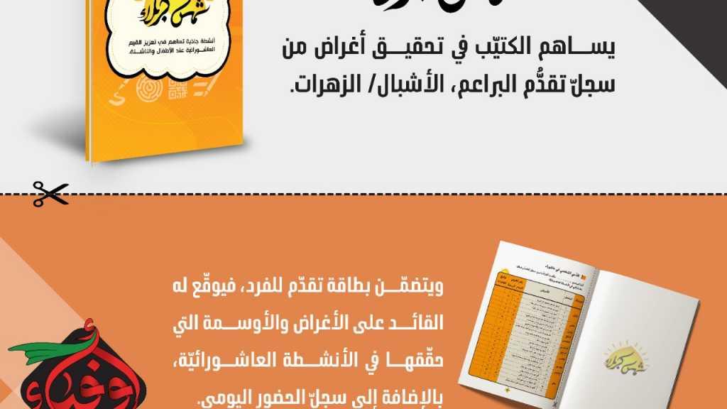 شمس كربلاء... كتيبٌ لتعزيز القيم العاشورائية لدى الأطفال والناشئة