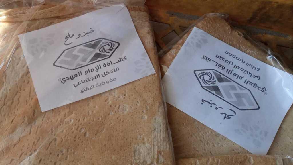 حملة خبز وملح