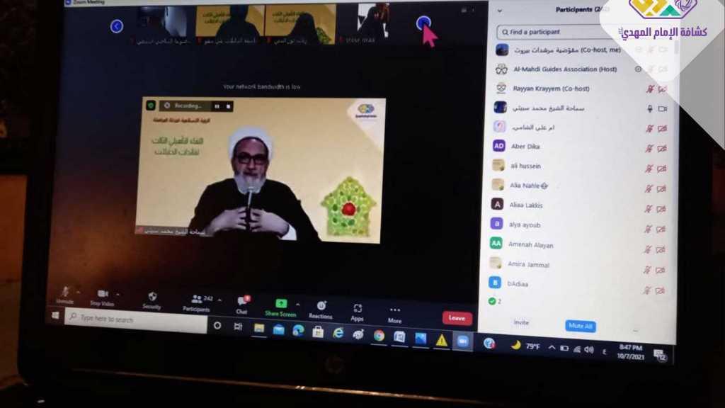 مفوضية المرشدات العامة تُقيم لقاءً تأهيليًا لقائدات الدليلات مع فضيلة الشيخ محمد سبيتي