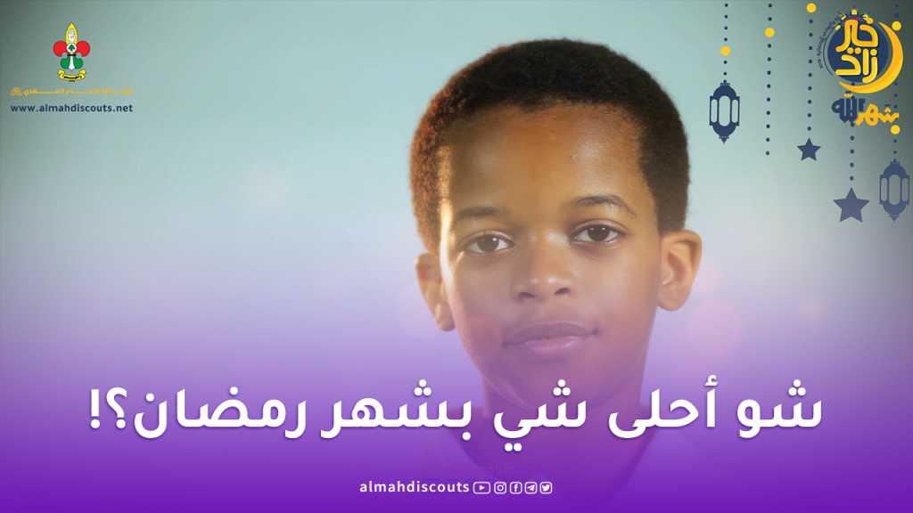 شو أحلى شي بشهر رمضان ؟!